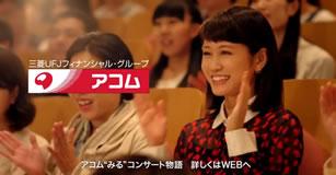 アコム TVCM 「みるコンサート」篇