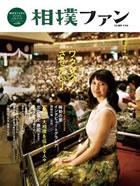 相撲ファン vol.4 カバー