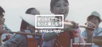トヨタレンタカー CM 「レン旅 欲張りな旅」篇