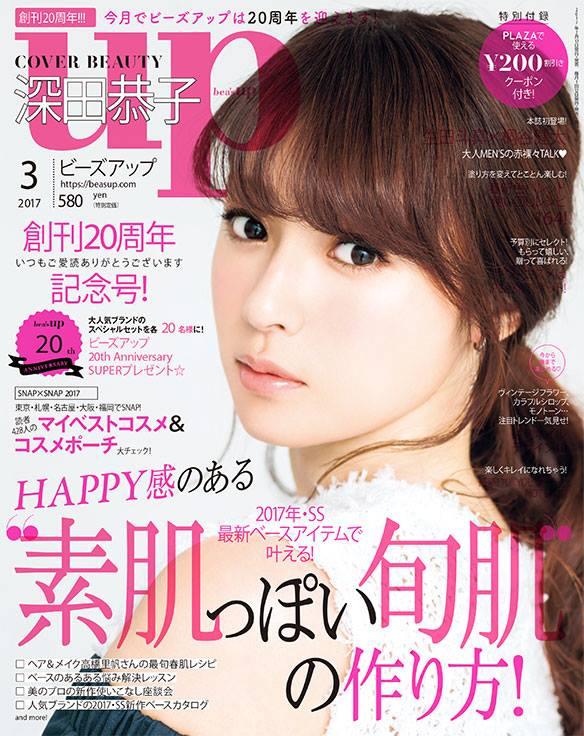 bea's up3月号 表紙+中P