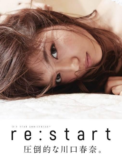 川口春奈さん写真集 『re:start』