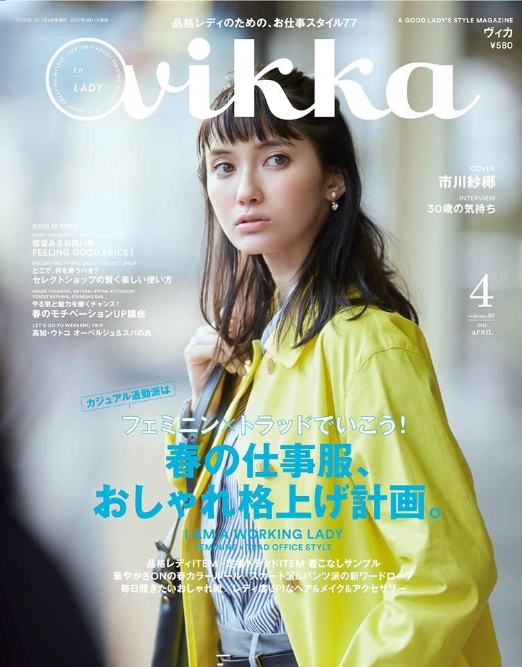 vikka4月号 表紙+中P