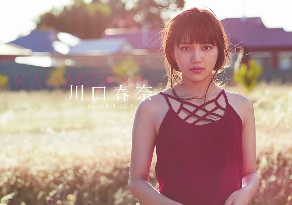 川口春奈さんCALENDAR2017