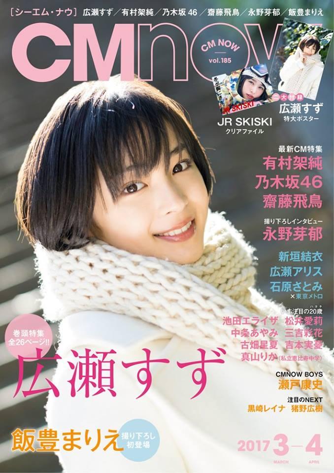 CM NOW vol.185 表紙+中P