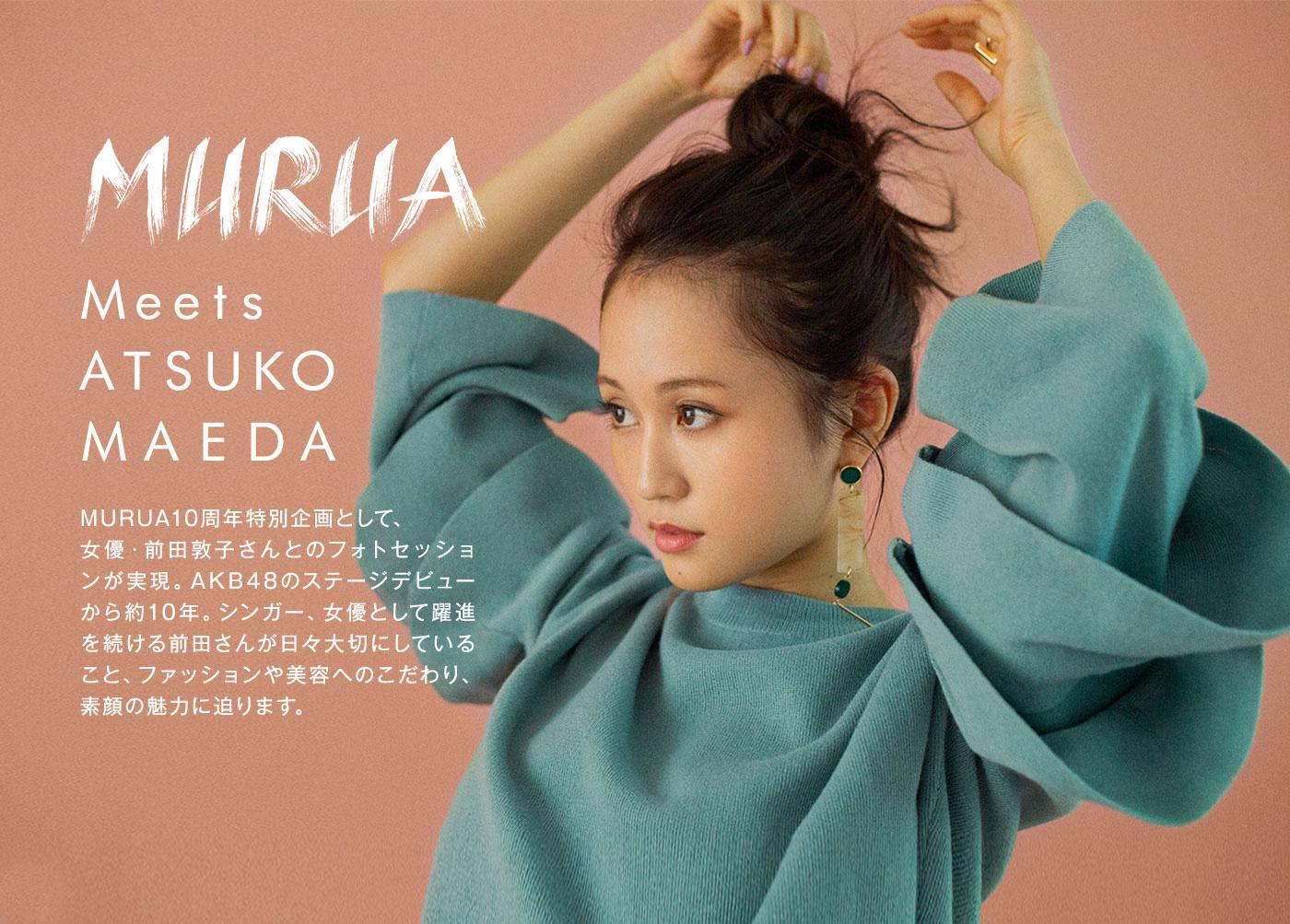 MURUA 10周年スペシャルサイト