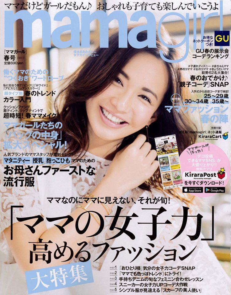 mamagirl春号 表紙+中P