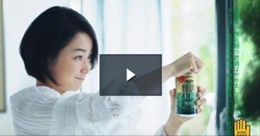 クリアアサヒ贅沢ゼロ 新CM「ゼロで贅沢」篇
