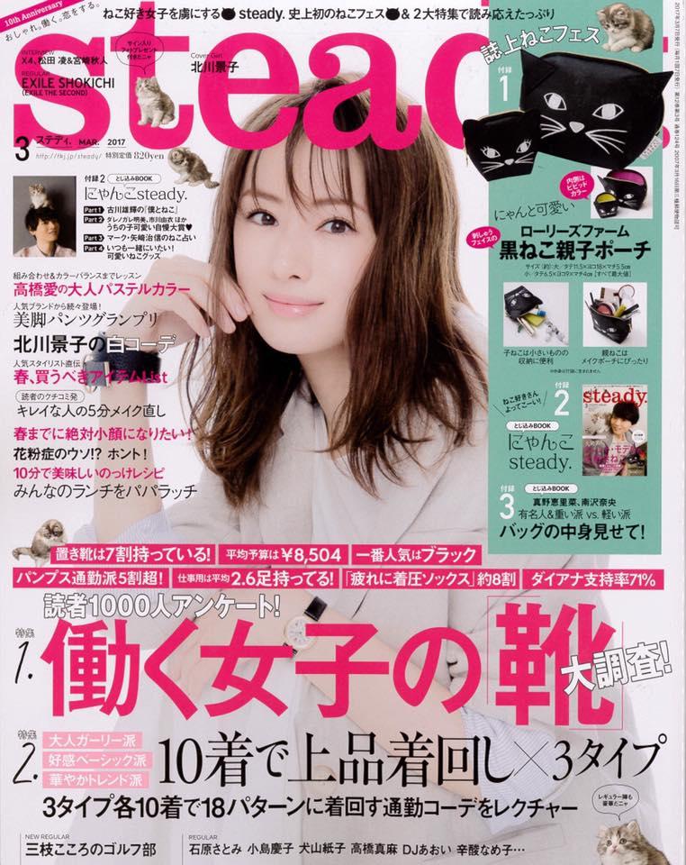steady.3月号 表紙+中P