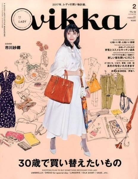 vikka2月号 表紙+中P