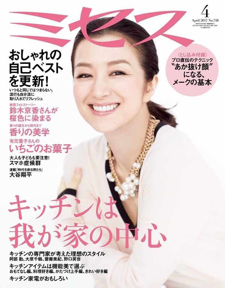 ミセス4月号 表紙+中P