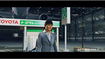トヨタレンタカー新CM『とにかく近い』篇
