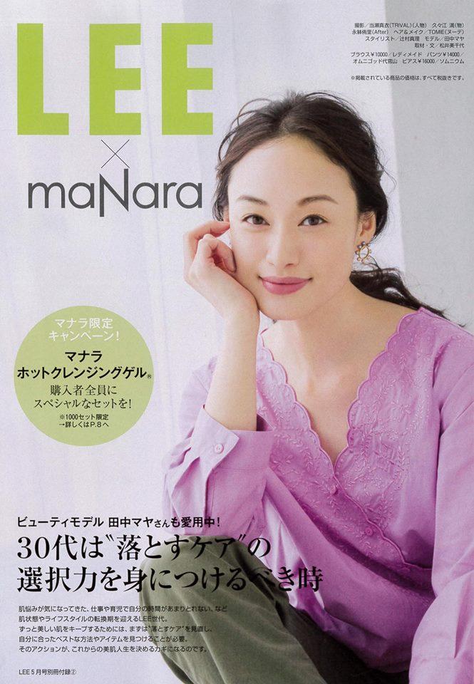 LEE5月号 別冊付録「LEE×maNara」表紙+中ページ