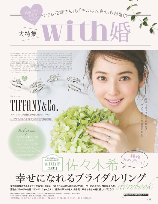 with6月号『幸せになれるブライダルリングstorybook』