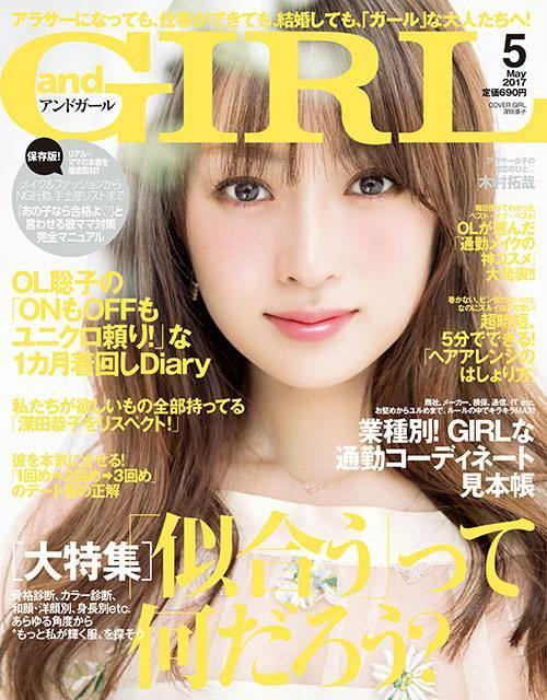 and girl 5月号カバー+中ページ