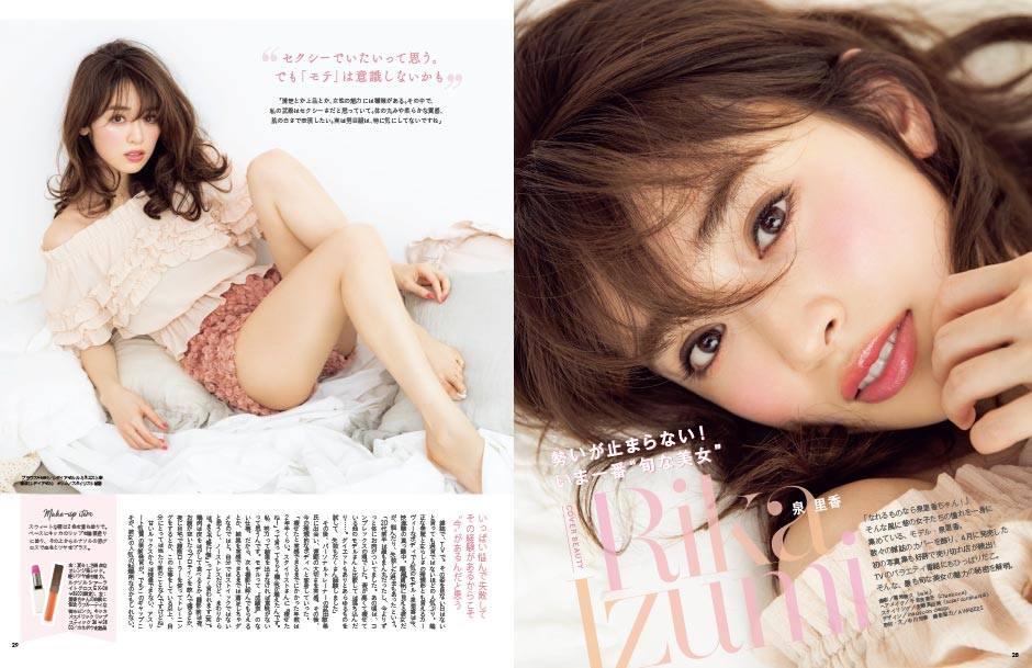 VOCE7月号 CoverBeauty「勢いが止まらない!いま一番旬な美女」