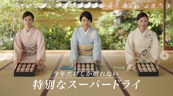 アサヒ スーパードライ ジャパンスペシャル新CM「特別なスーパードライ」篇