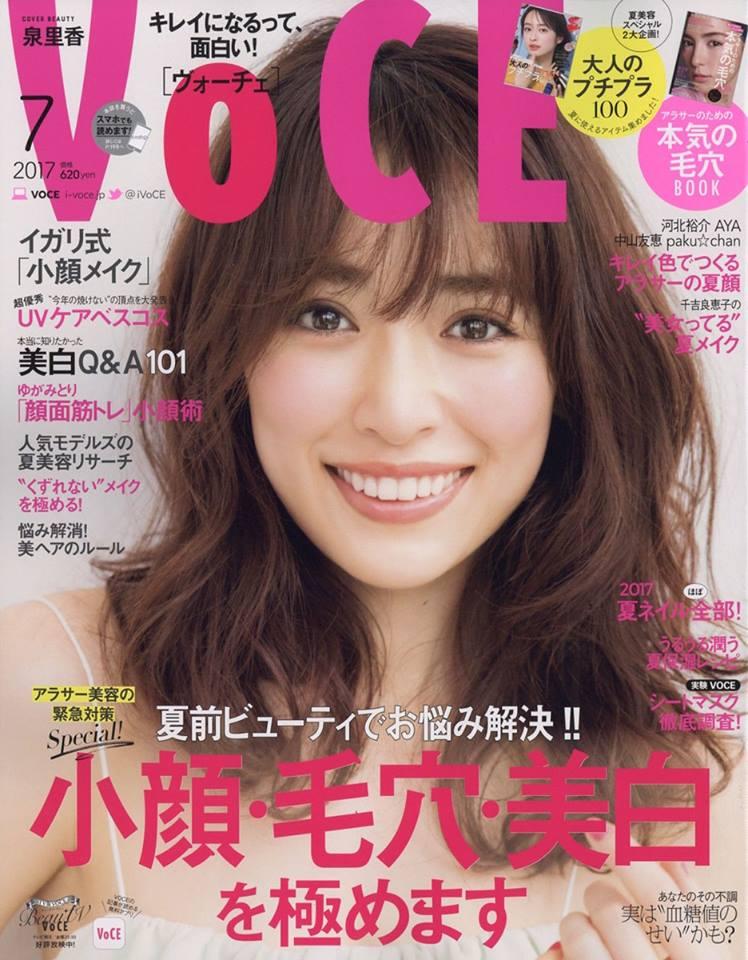 VOCE7月号表紙+中P