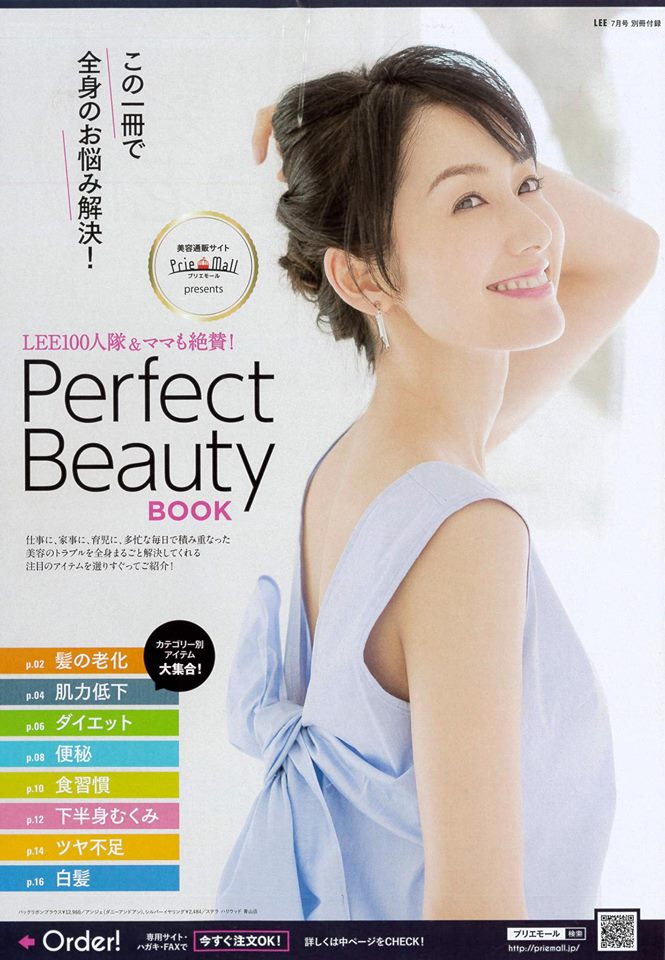 LEE7月号 別冊付録「Perfect Beauty BOOK」表紙+中ページ