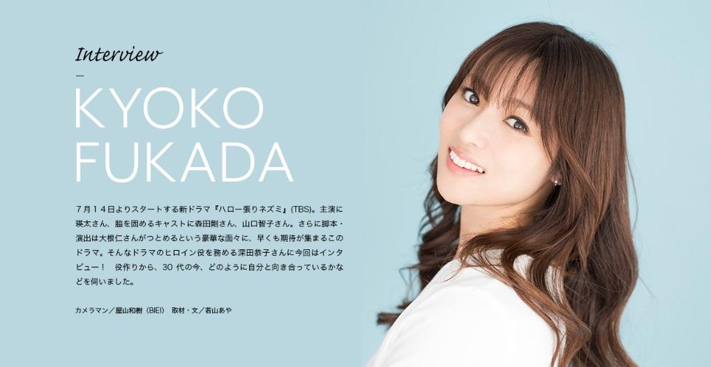 LOCARI 深田恭子さんSPECIAL INTERVIEW