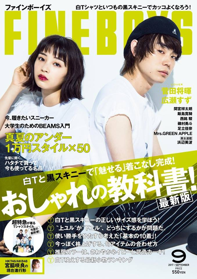 FINE BOYS 9月号カバー+中P