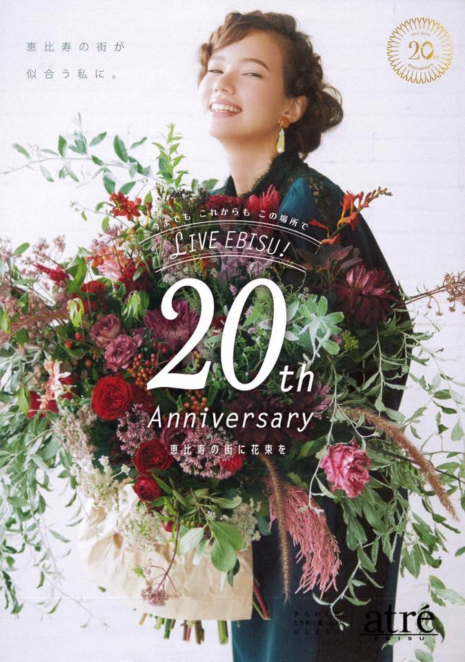 恵比寿アトレ 20th Anniversary