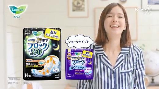 花王ロリエ 超吸収ガード 朝までブロック 新CM「モレたくないガールズ篇」