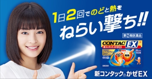 新コンタック®かぜEX