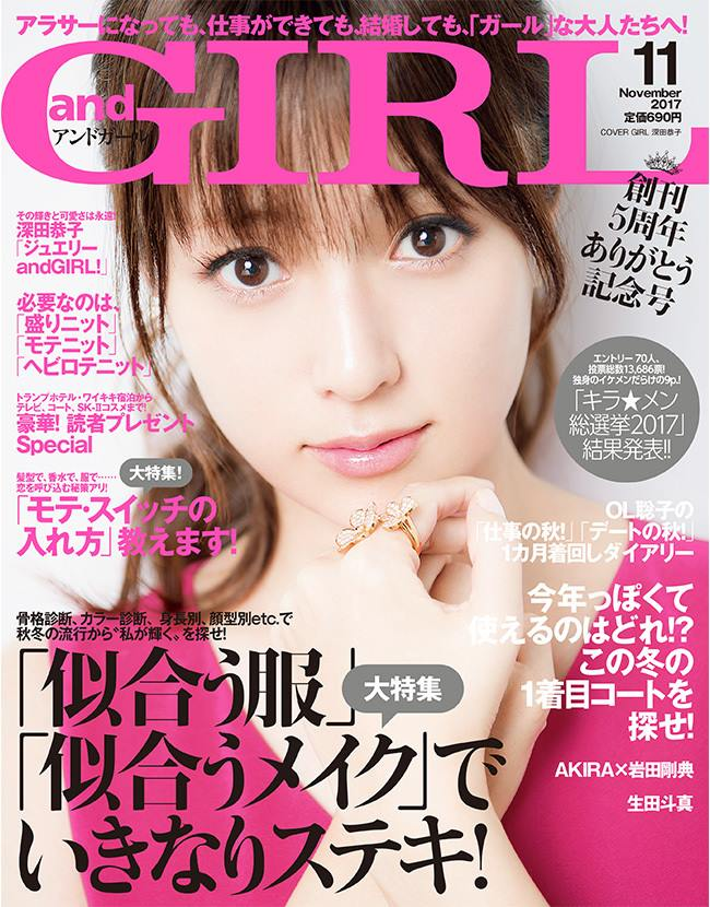 and GIRL 11月号カバー+中P