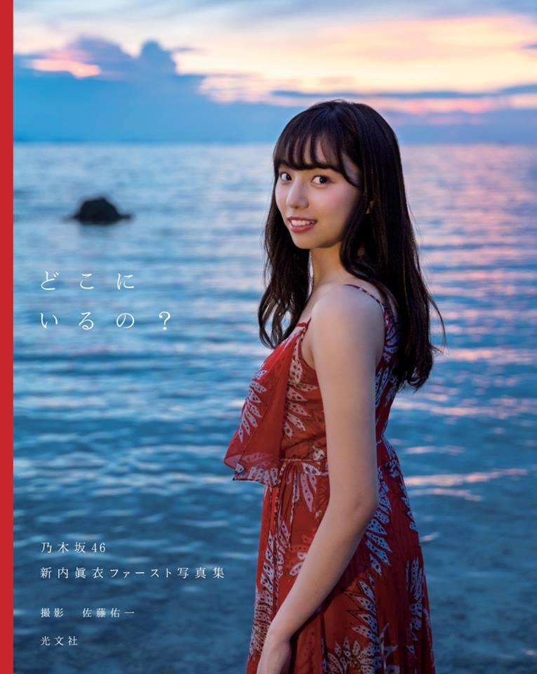 乃木坂46 新内眞衣さんファースト写真集『どこにいるの?』