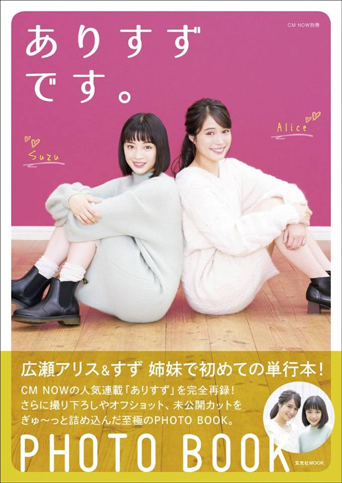 広瀬アリスさん&広瀬すずさん 姉妹で初めての単行本!『ありすずです。』カバー+中P