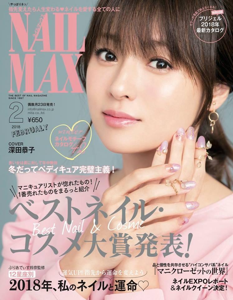 NAIL MAX2月号カバー+中P