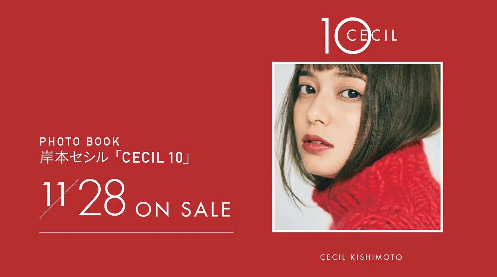 岸本セシルさん スタイルブック「CECIL10」プラハロケ・スペシャルムービー