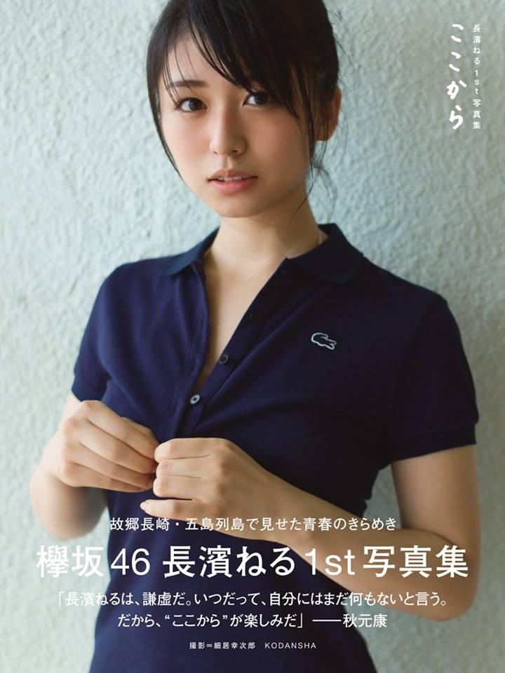 欅坂46 長濱ねるさん1st写真集