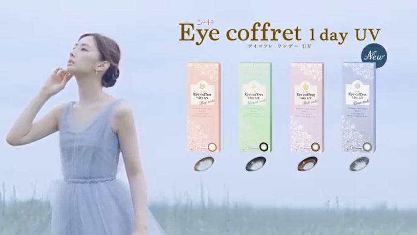 SEED | Eye coffret 1 day UV 新CM「Graceな人」篇