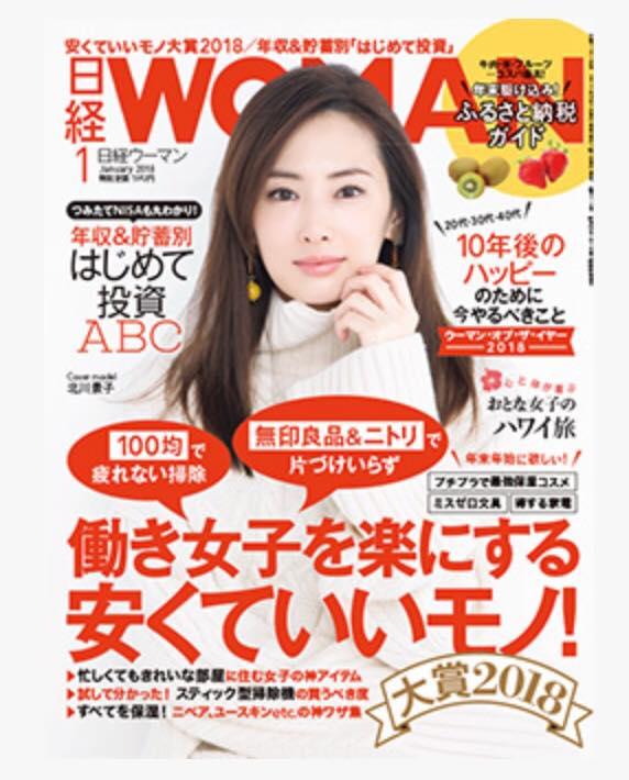 日経WOMAN1月号