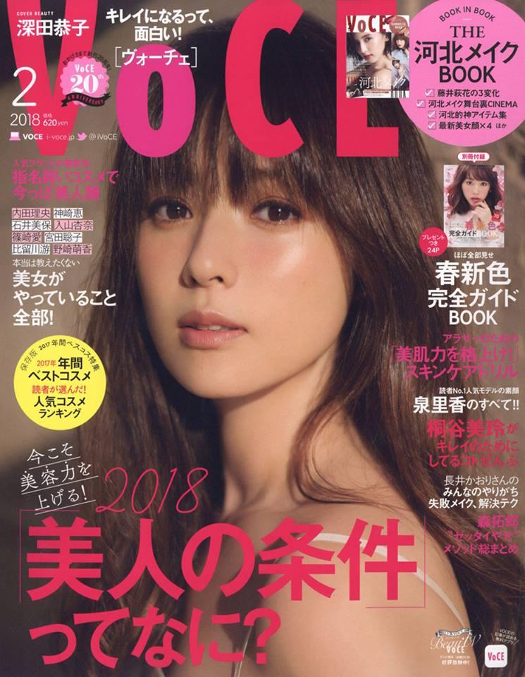 VOCE2月号カバー+中P