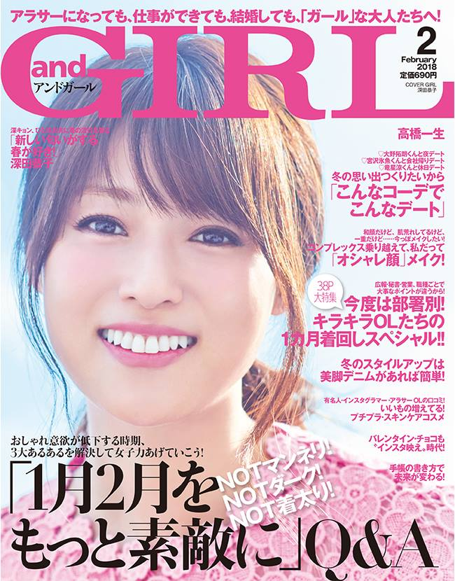 and girl2月号カバー+中P
