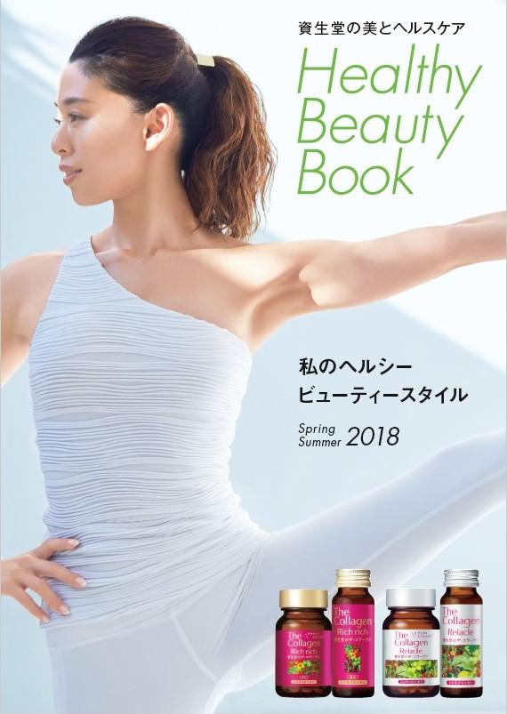 資生堂 Healthy Beauty Book 2018SS カバー.中P