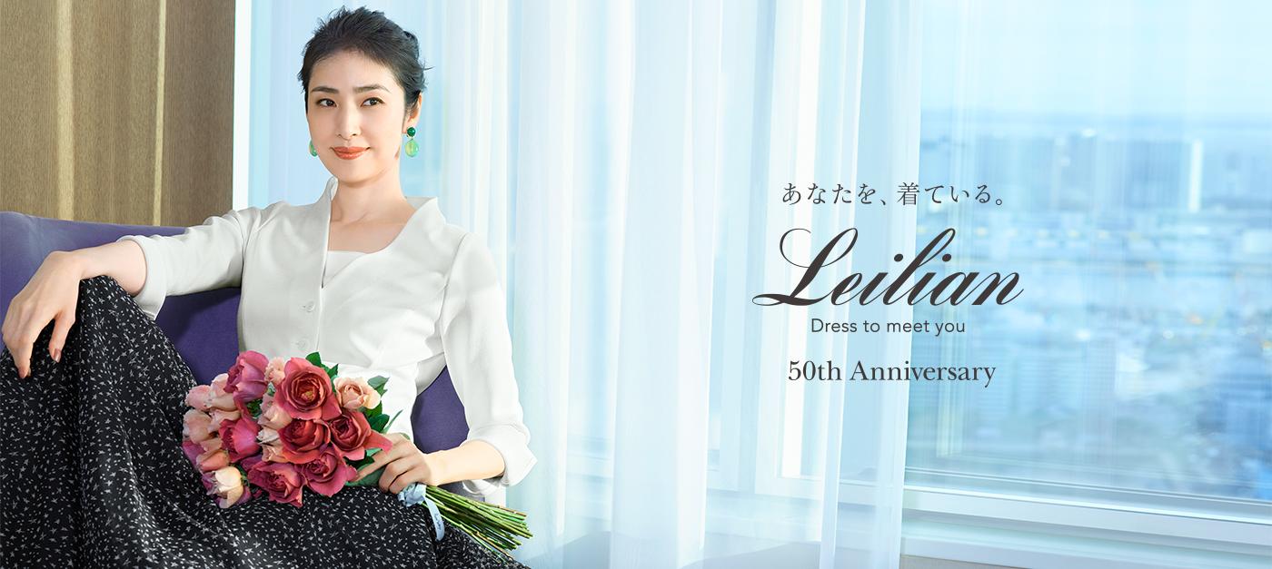 レリアン50周年アニバーサリー「あなたを、着ている。」