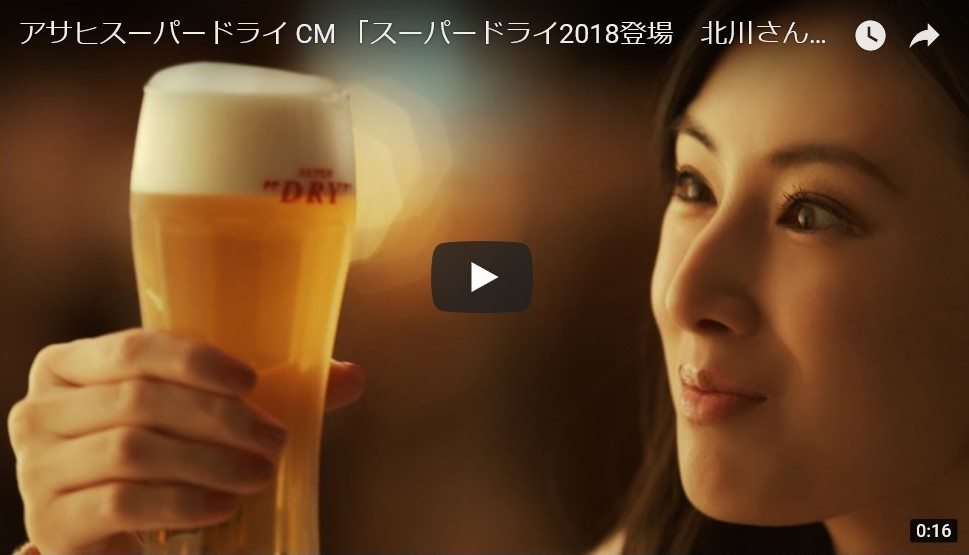 アサヒ スーパードライTVCM「スーパードライ2018登場 北川さん」篇