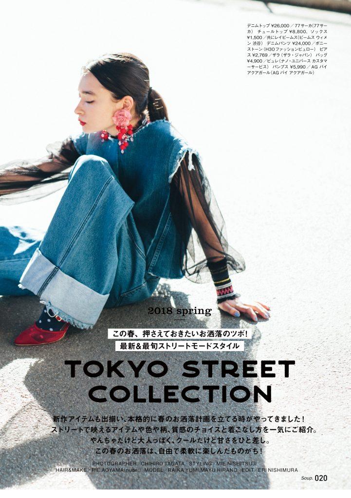 soup.4・5月合併号 巻頭『TOKYOSTREET COLLECTION』