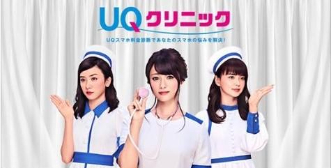 UQ mobile | UQクリニック
