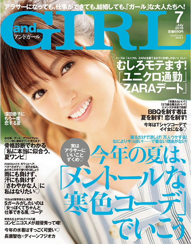 and GIRL 7月号カバー+中P