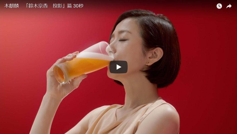 キリン 本麒麟 TVCM『鈴木京香 投影』篇