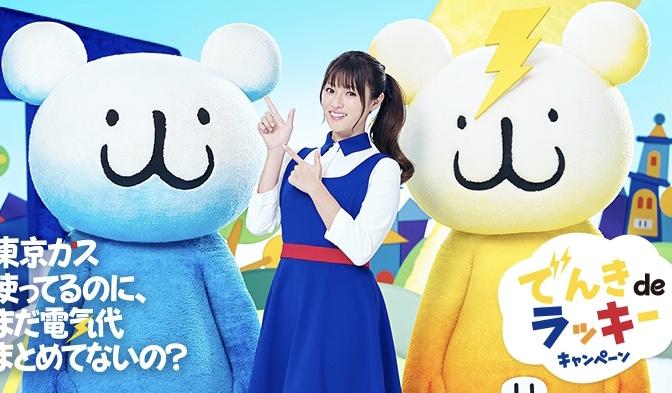 東京ガス でんきdeラッキーキャンペーン