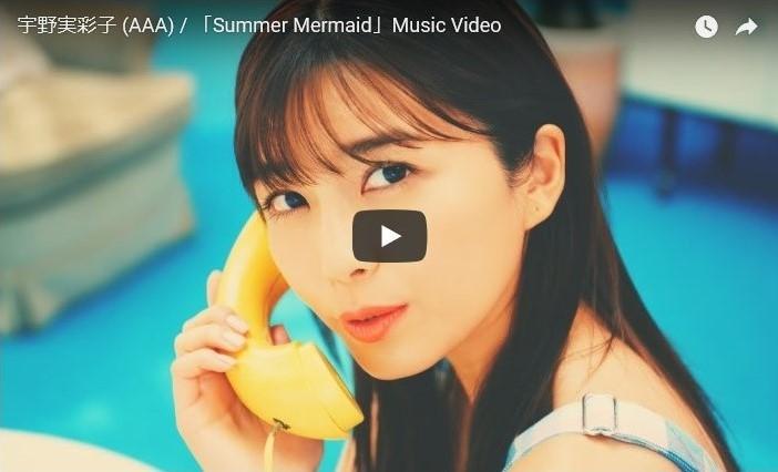 宇野実彩子さん (AAA) / 「Summer Mermaid」Music Video