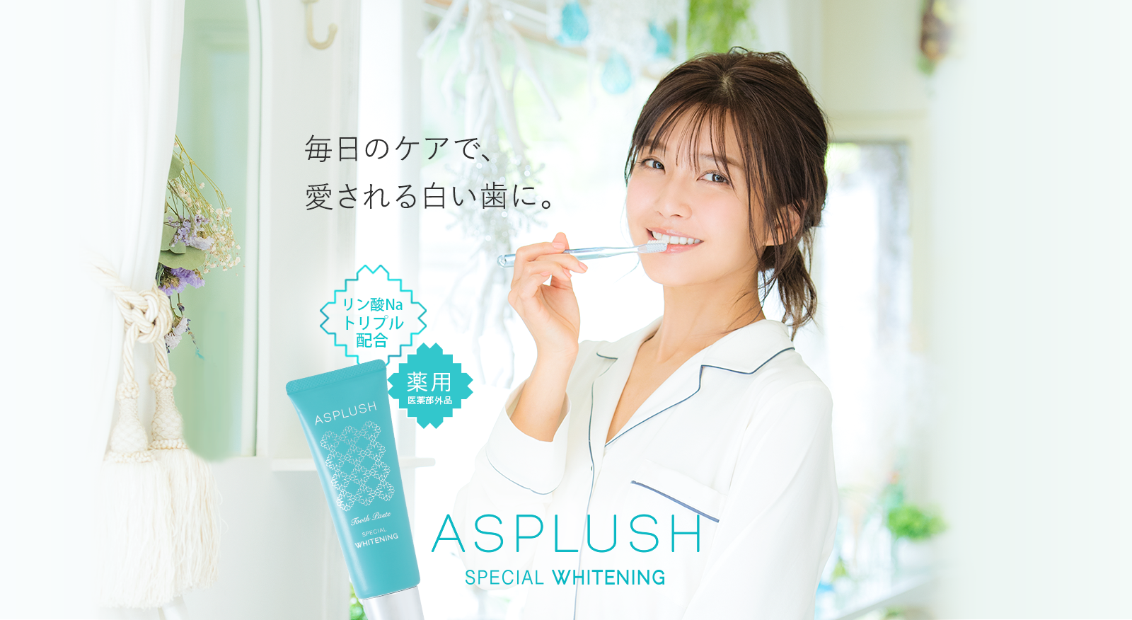 ASPLUSH special whitening