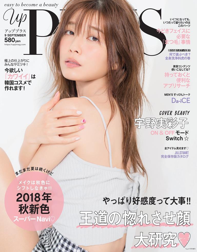 upPLUS9月号カバー+中P