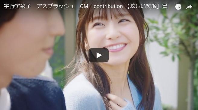 ASPLUSH TVCM「眩しい笑顔」篇