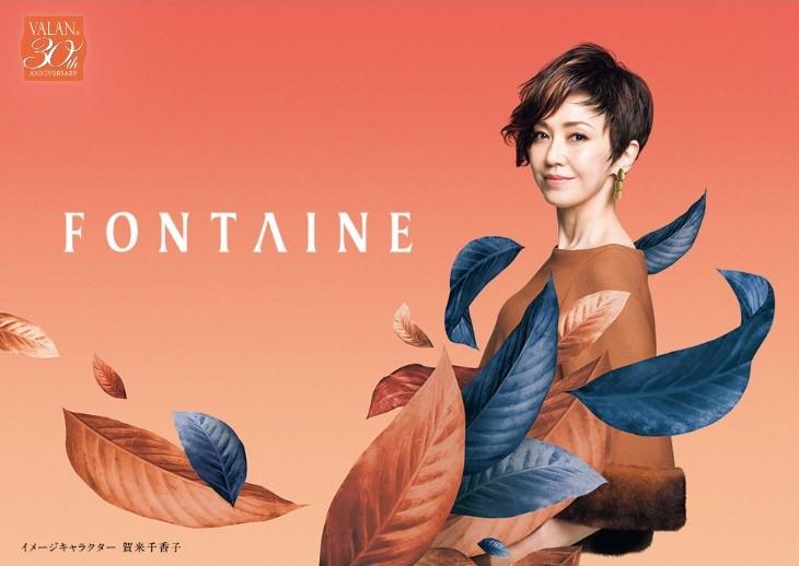 FONTAINE2018秋冬ヴィジュアル